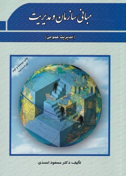 مبانی سازمان و مدیریت (احمدی) فوژان