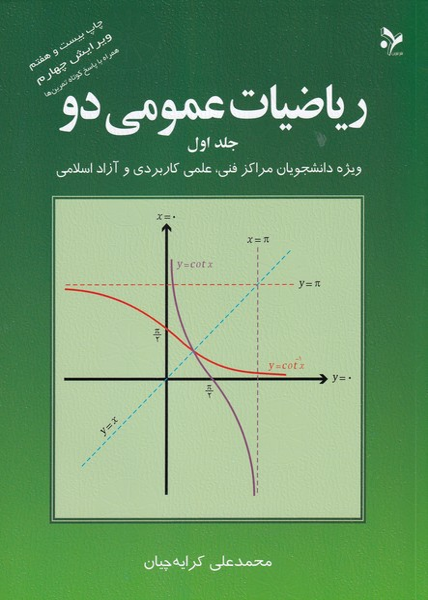 رياضيات عمومي 2 جلد 1 (كرايه چيان) تمرين