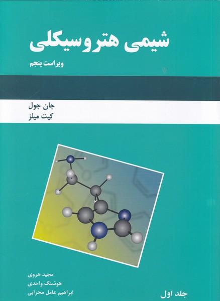 شیمی هتروسیکلی جلد 1 جول (هروی) دانش نگار