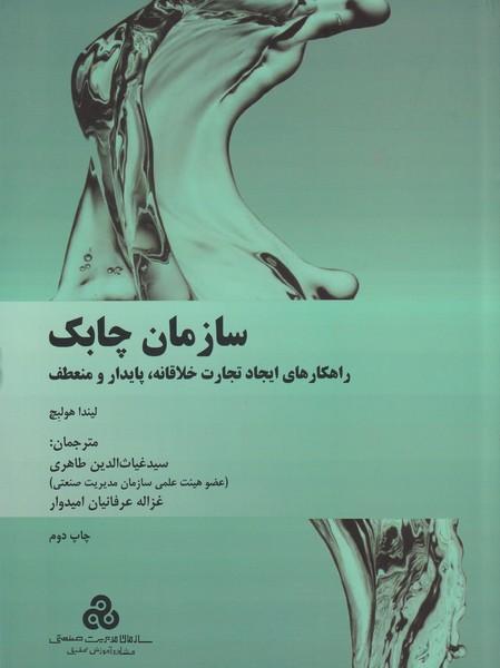 سازمان چابك هولبچ (طاهري) سازمان مديريت صنعتي