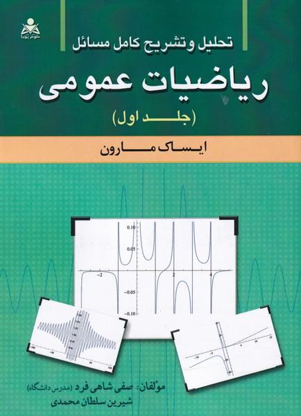 تحلیل و تشریح کامل مسائل ریاضیات عمومی مارون جلد 1 (شاهی فرد) امید انقلاب