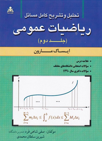 تحليل و تشريح كامل مسائل رياضيات عمومي مارون جلد 2 (شاهي فرد) اميد انقلاب