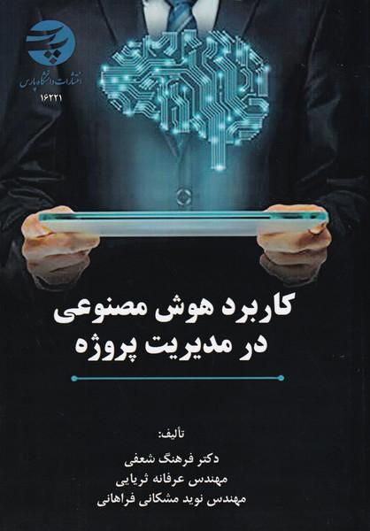 كاربرد هوش مصنوعي در مديريت پروژه (شعفي) دانشگاه پارس