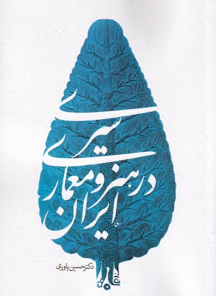 سيري در هنر و معماري ايران (ياوري) سيماي دانش