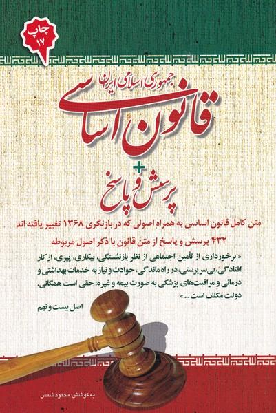 قانون اساسي جمهوري اسلامي ايران + پرسش و پاسخ (شمس) اميد انقلاب