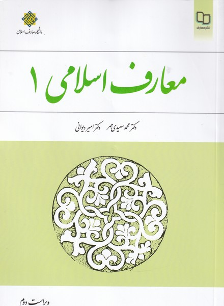 معارف اسلامي 1 (سعيدي مهر) نشر معارف