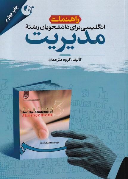 راهنمای انگلیسی برای دانشجویان رشته مدیریت (مترجمان) مهربان نشر