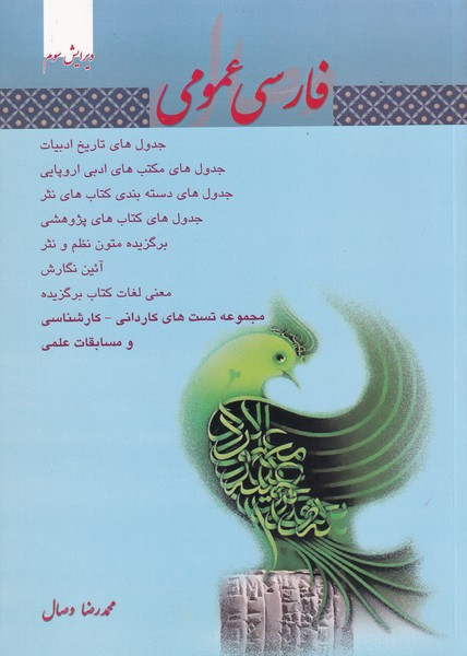 فارسي عمومي (وصال) انديشمندان يزد