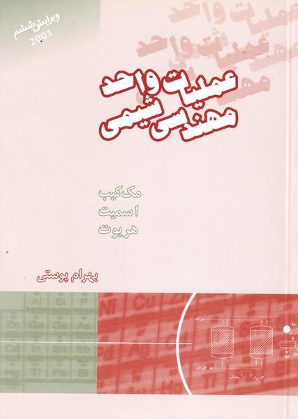 عمليات واحد مهندسي شيمي كيب جلد 2 (پوستي) كتاب دانشگاهي