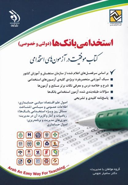 استخدامي بانك ها (دولتي و خصوصي) (نجومي) آراه