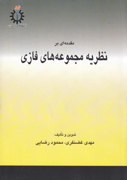 مقدمه اي بر نظريه مجموعه هاي فازي (رضايي) علم و صنعت