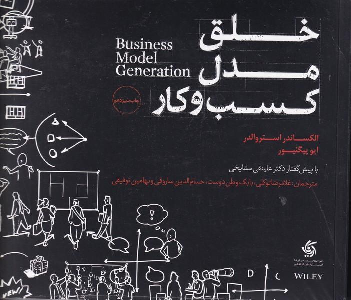 خلق مدل کسب و کار استروالدر (توکلی) آریانا قلم