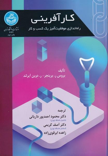 كارآفريني راه اندازي موفقيت آميز يك كسب و كار برينجر (احمدپور دارياني) دانشگاه تهران