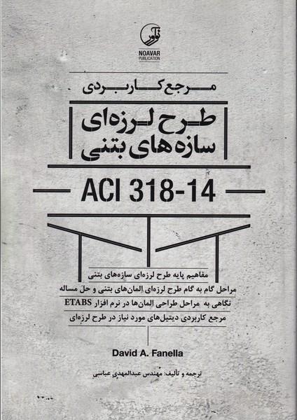 مرجع كاربردي طرح لرزه اي سازه هاي بتني فانلا (عباسي) نوآور
