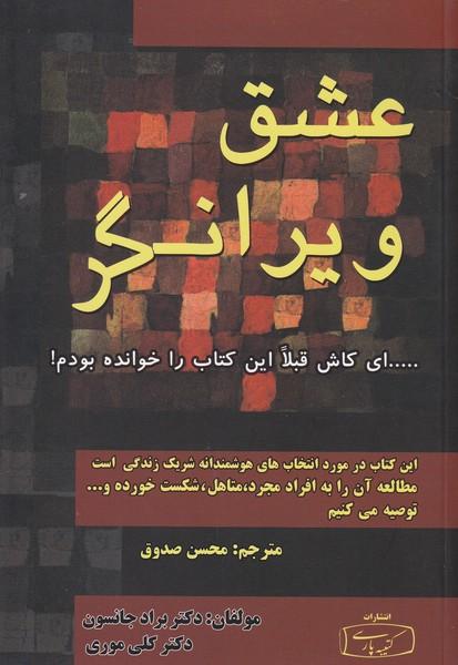 عشق ويرانگر جانسون (صدوق) كتيبه پارسي