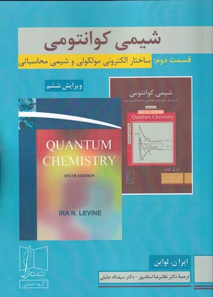 شيمي كوانتومي قسمت دوم ساختار الكتروني مولكولي لواين (اسلامپور) علمي و فني