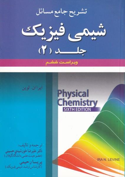 تشريح جامع مسائل شيمي فيزيك لوين جلد 2 (خورشيدي حسيني) علوم ايران