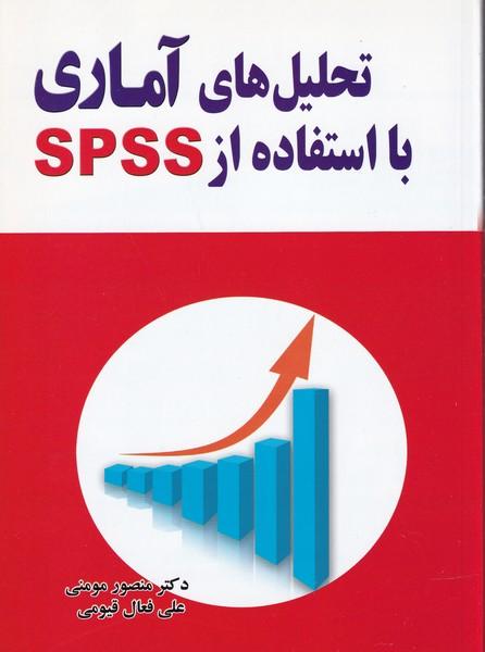 تحليل هاي آماري با استفاده از SPSS (مومني) مومني