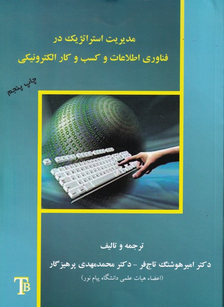 مدیریت استراتژیک در فناوری اطلاعات و کسب و کار الکترونیکی (تاج فر) تایماز