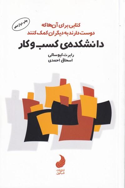 دانشکده ی کسب و کار کیوساکی (احمدی) شبگون