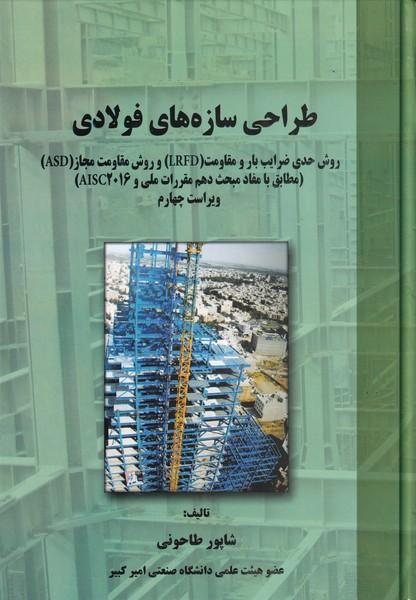 طراحي سازه هاي فولادي (طاحوني) علم و ادب