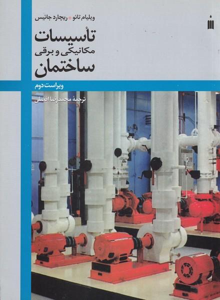 تاسيسات مكانيكي و برقي ساختمان تائو (افضلي) كتاب دانشگاهي