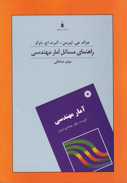 راهنماي مسائل آمار مهندسي ليبرمن (صادقي) كتاب دانشگاهي