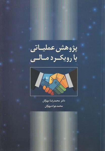 پژوهش عملياتي با رويكرد مالي (مهرگان) كتاب دانشگاهي