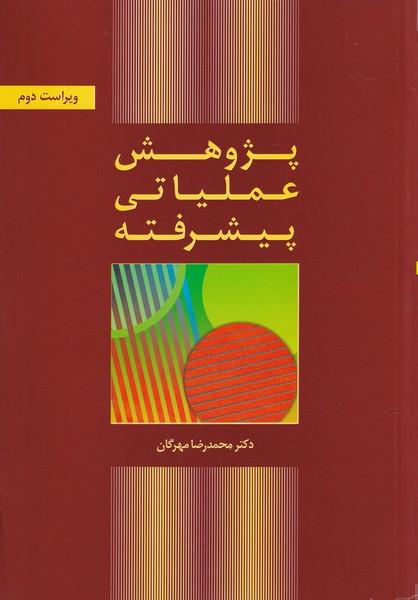 پژوهش عملياتي پيشرفته (مهرگان) كتاب دانشگاهي