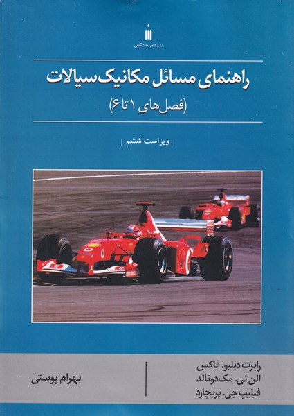 راهنماي مسائل مكانيك سيالات 1 تا 6 فاكس (پوستي) كتاب دانشگاهي