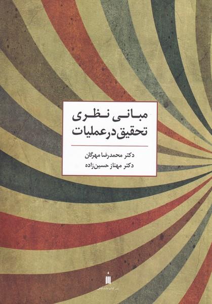 مباني نظري تحقيق در عمليات (مهرگان) نشر دانشگاهي