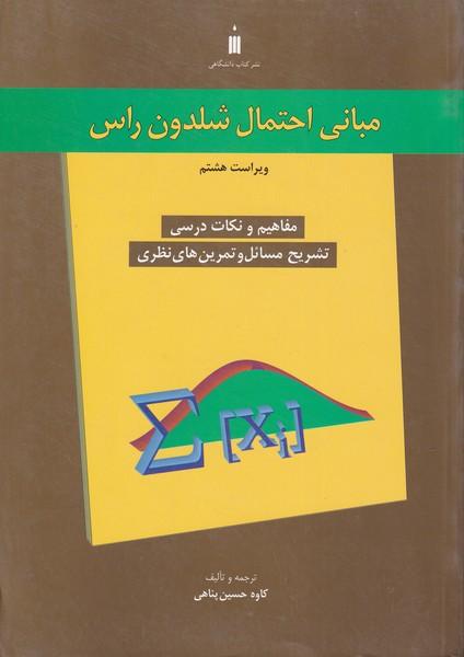 مباني احتمال شلدون راس (پناهي) كتاب دانشگاهي