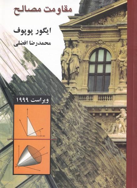 مقاومت مصالح پوپوف (افضلي) كتاب دانشگاهي