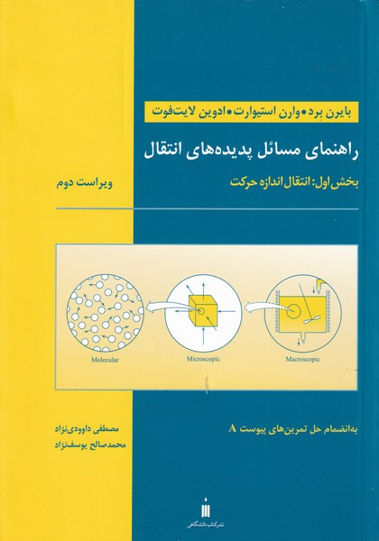 راهنمای مسائل پدیده های انتقال برد بخش 1 (داوودی نژاد) کتاب دانشگاهی
