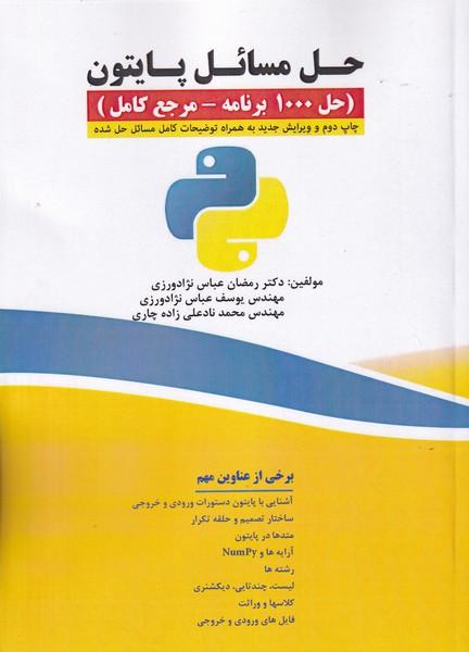 حل مسائل پايتون (حل 1000برنامه-مرجع كامل) (عباس نژادورزي) فن آوري نوين