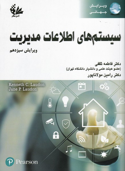 سيستم هاي اطلاعات مديريت (ثقفي) آتي نگر