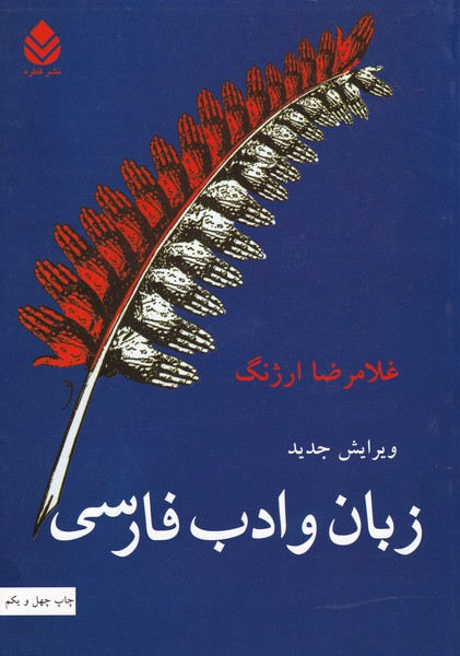 زبان و ادب فارسي (ارژنگ) قطره