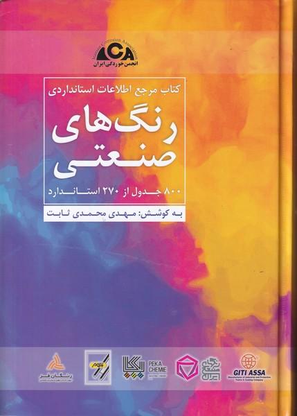 مرجع اطلاعات استانداردي رنگ هاي صنعتي (محمدي ثابت) انجمن خوردگي ايران