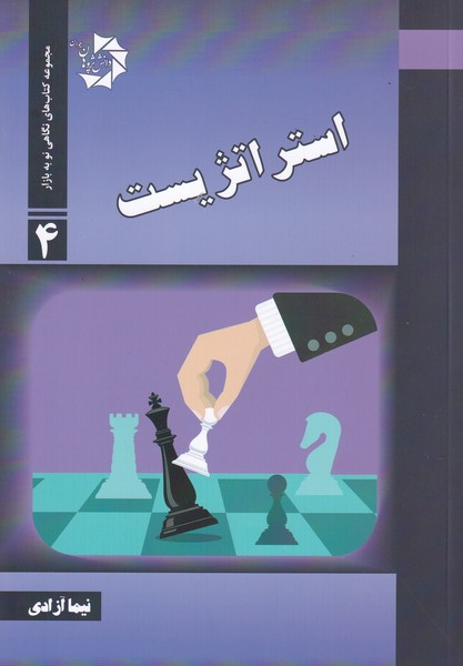 استراتژيست (آزادي) دانش پژوهان جوان