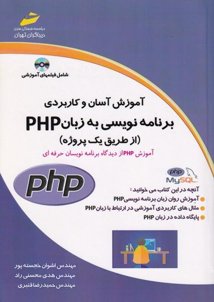 آموزش آسان و كاربردي برنامه نويسي به زبان PHP (خجسته پور) ديباگران