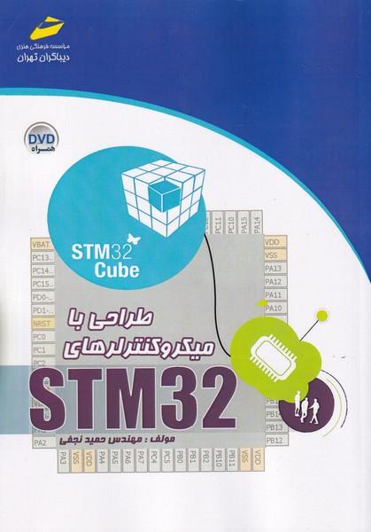 طراحي با ميكروكنترلرهاي stm 32 (نجفي) ديباگران