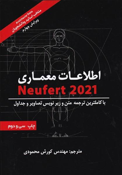 اطلاعات معماري نويفرت 2021 (محمودي) شهرآب