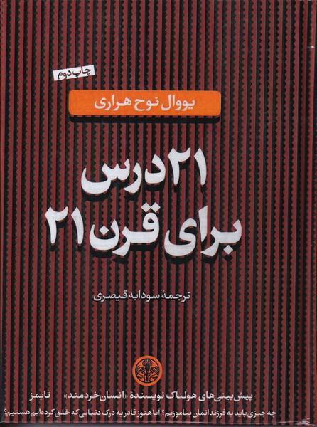 21 درس براي قرن 21 هراري (قيصري) كتاب پارسه