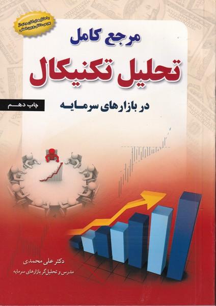 مرجع كامل تحليل تكنيكال در بازارهاي سرمايه (محمدي) مهربان نشر