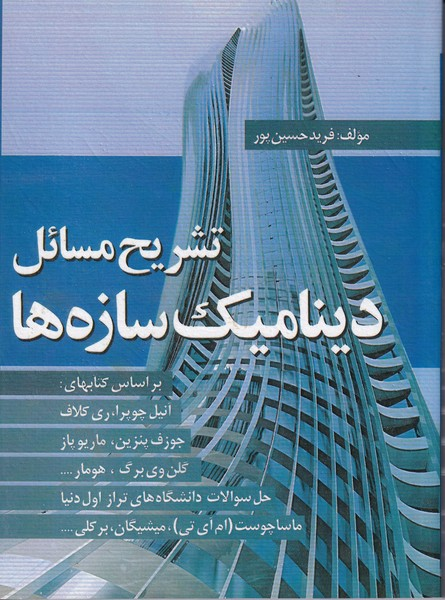 تشريح مسايل ديناميك سازه ها چوپرا (حسين پور) سيماي دانش