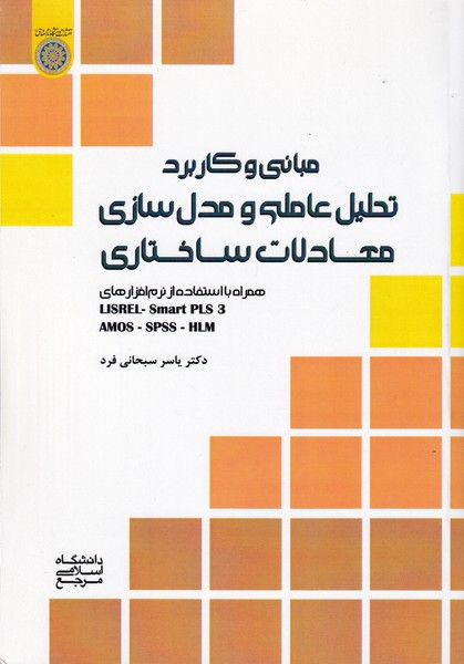 مباني و كاربرد تحليل عاملي و مدل سازي معادلات ساختاري (سبحاني فرد) امام صادق