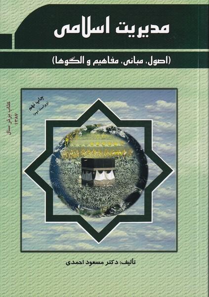 مديريت اسلامي اصول مباني مفاهيم (احمدي) انتشارات پژوهشهاي فرهنگي