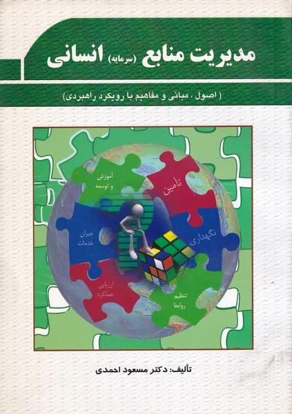 مديريت منابع سرمايه انساني (احمدي) پژوهشهاي فرهنگي