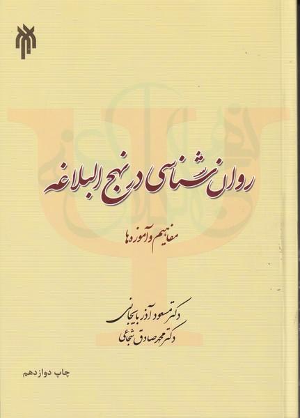 روان شناسي در نهج البلاغه (آذربايجاني) پژوهشگاه حوزه و دانشگاه