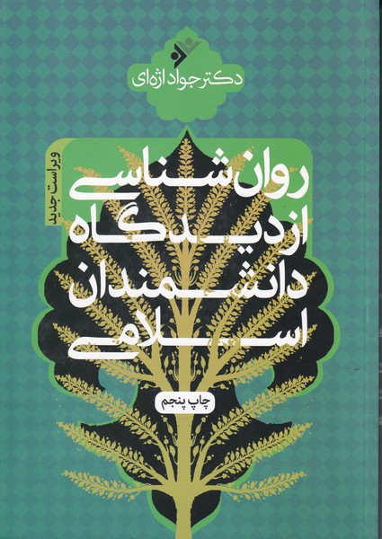 روان شناسی از دیدگاه دانشمندان اسلامی (اژه ای) نشر فرهنگ اسلامی